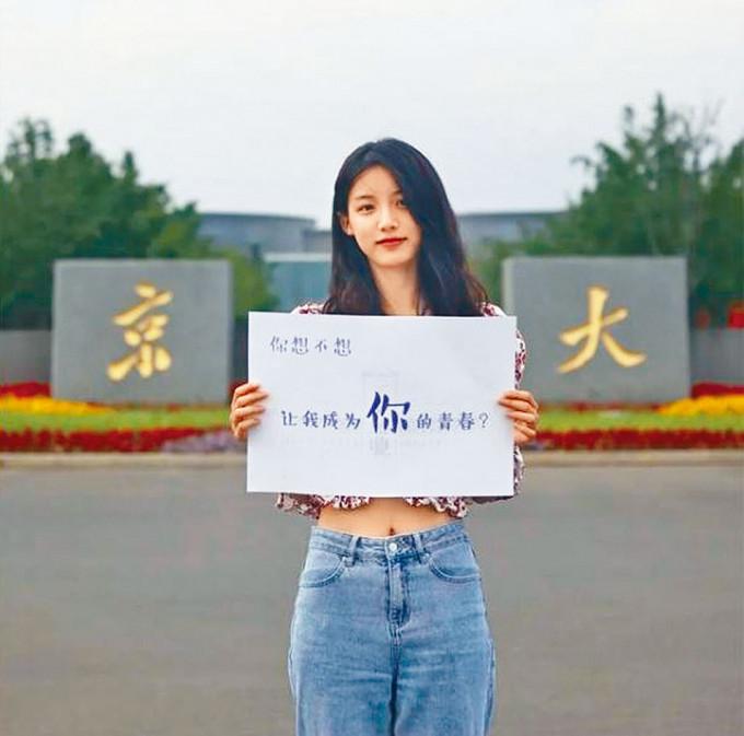 南京大學的招生宣傳照。