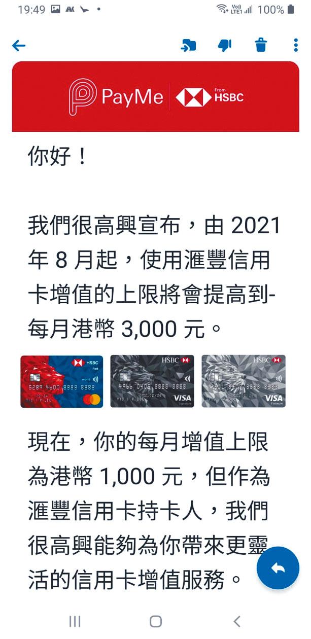 是次PayMe上調信用卡增值上限只限滙豐卡。