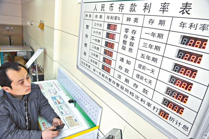 內地據報計畫更改存款利率定價方式。