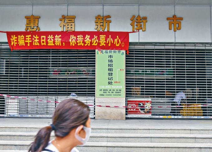廣州市部分街市昨日暫停營運。