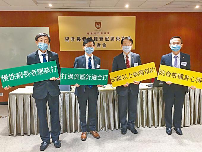 香港內科醫學院再次呼籲長者接種疫苗。