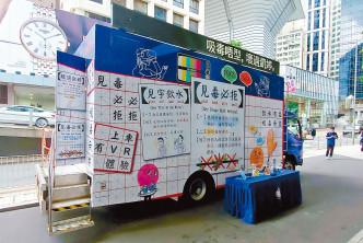 警方禁毒推廣車將走訪全港各區,宣傳禁毒訊息。