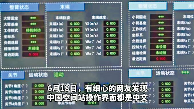 中國太空站上的電腦系統是中文界面。