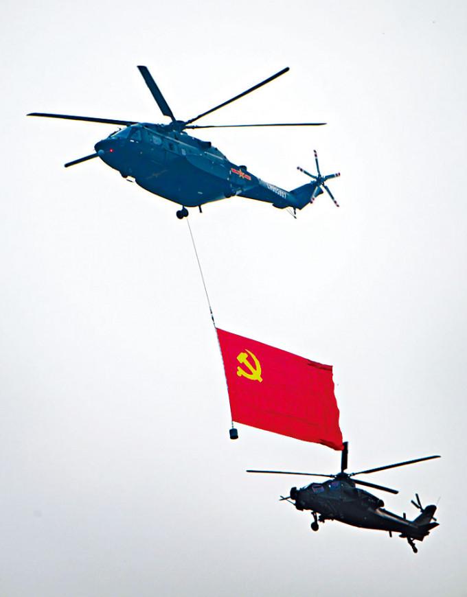 直升機懸掛黨旗。
