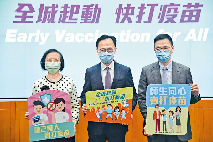 三名局長陳肇始、聶德權及楊潤雄(由左至右)昨出席記者會,一起宣傳學童接種計畫。