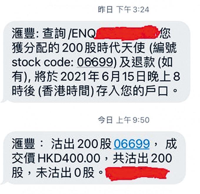 中籤者張先生表示,在400元沽出200股已勁賺4.5萬元。