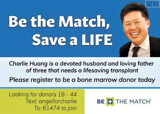 白血病患者聖他克拉縣資深華裔檢察官黃一峰急需幹細胞捐贈。黃一峰提供