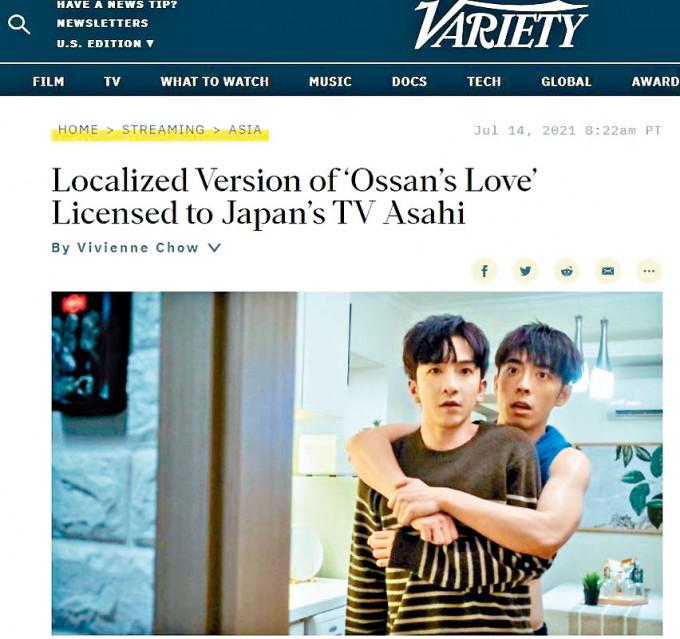 《Variety》在娛樂版介紹《大叔的愛》。