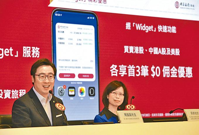 中銀香港針對財力有限的年輕客群推出「NotALot碎股易」服務,涵蓋本港200隻股票及交易所買賣基金(ETF)。